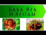 Баба Яга и ягоды (Русская народная сказка)