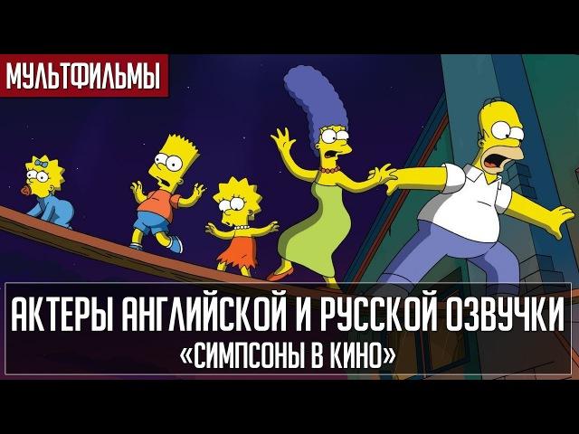 «СИМПСОНЫ В КИНО» - Актеры русской и оригинальной озвучки