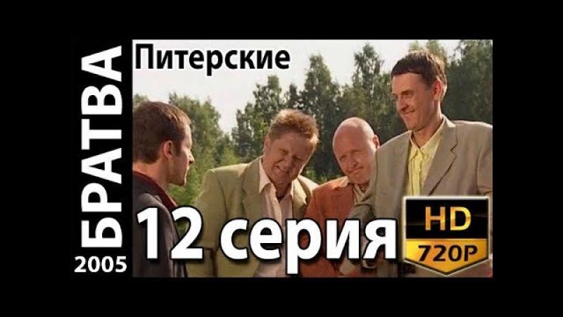 Братва Питерские 12 серия из 12 Криминальный сериал комедия 2005