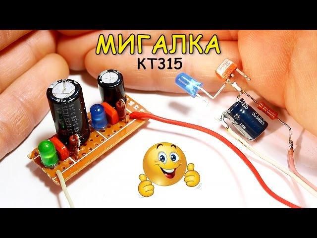 Простая мигалка на одном транзисторе КТ315 своими руками / Flasher one transistor KT315 their hands