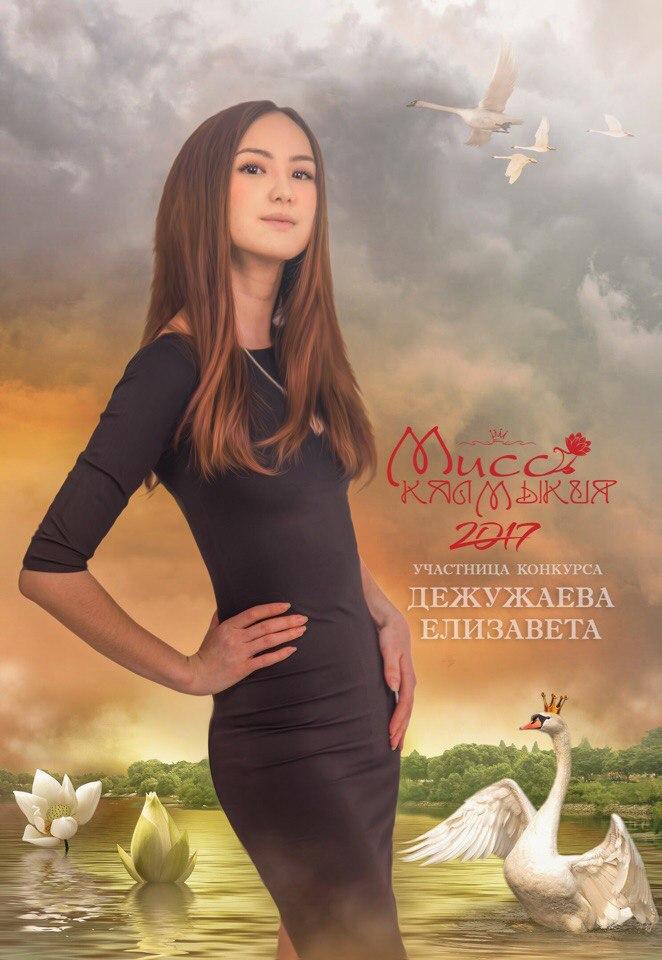 Елизавета Дежужаева
