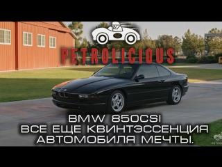 The BMW 850CSi Is Still The Ultimate Dream Car [BMIRussian]