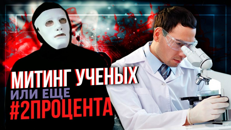 БытьИлиЖиви МИТИНГ Российских УЧЕНЫХ или Очередные 2процента Наука в РФ Быть Или