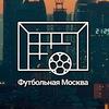 Футбольная Москва | Футбол Москвы