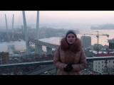 Ступеням 17 лет. Поздравление от Анастасии Самсоновой, Владивосток
