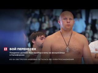 Бой между Емельяненко и Митрионом отменен из-за болезни американца