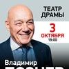 Владимир Познер - Архангельск - 3 октября