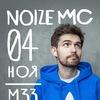 NOIZE MC — Архангельск — 4 ноября
