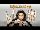 Реалити шоу Мамы в танце сезон 3 серия 1 Dance moms s03e01