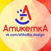АтикеткА | Графический Дизайн