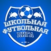 Школьная футбольная лига   Челны