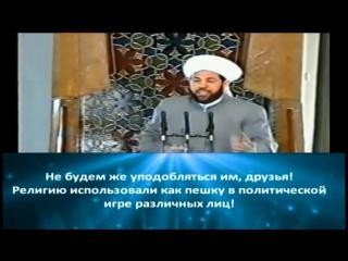 Гнев суннитского муфтия- от нас веками скрывали правду о Кербеле!