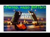 Питер, надо ЖИТЬ! Обращение звезд после теракта 3 апреля в вагоне метро Санкт-Петербурга.