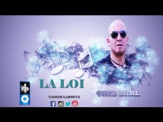 Cheb Bilal - LA LOI 2016 - الشاب بلال - قانون الحب