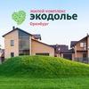 Жилой комплекс Экодолье Оренбург | Недвижимость