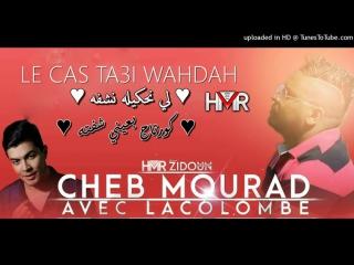 Cheb Mourad 2017 - (Le Cas Ta3i Wahdah) كورتاج بعيني شفته لي نحكيله نشفه - YouTube