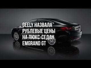 Geely Emgrand GT: известны цены