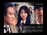 [КОЛОБОК & XDUB DORAMA] Лжесвидетельство Соломона   Solomon's Perjury (2016)   Solromonui Wijeung - 1 серия