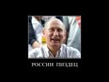 Слава Рабинович׃ Россия ,Девальвация, Дефолт и Кириенко.