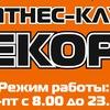 Фитнес-клуб РЕКОРД