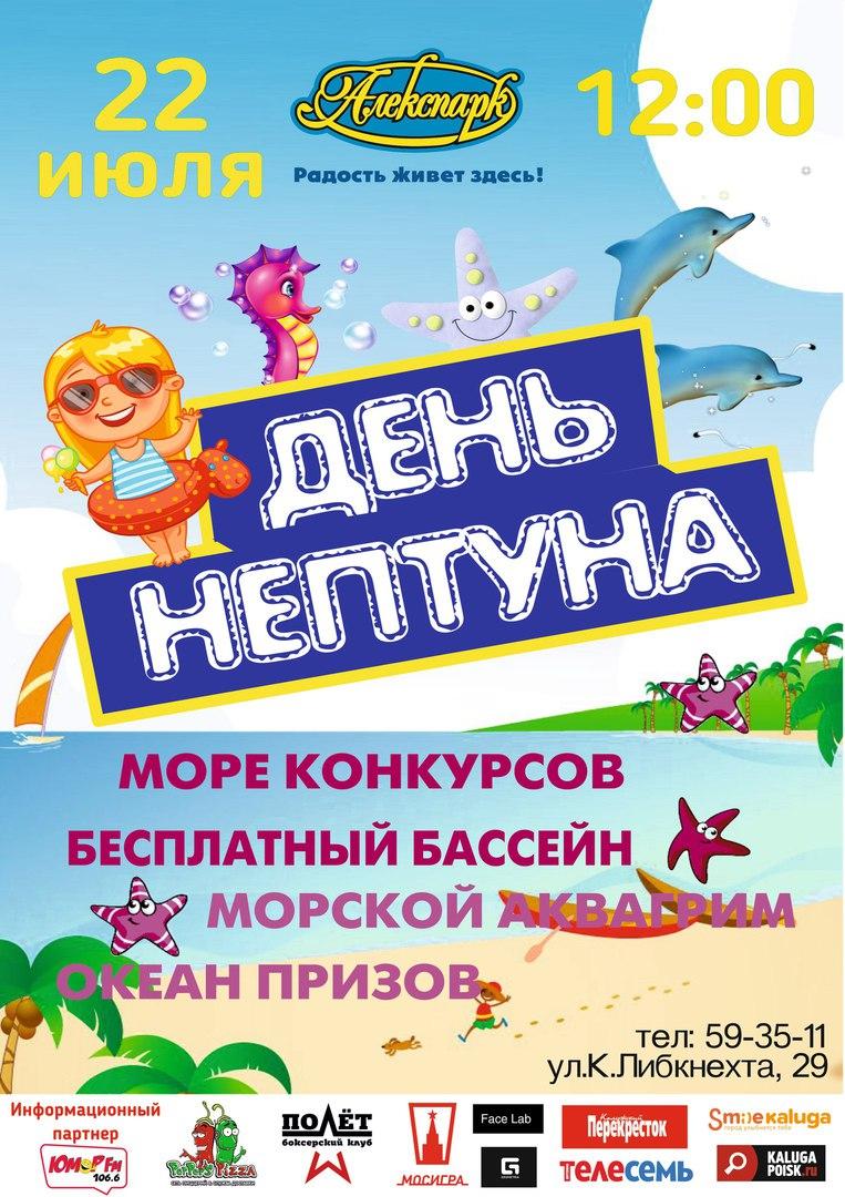 Афиша Калуга 22.07.16 День Нептуна