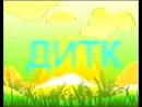 (VHS) Заставка (ДИТК, 01.06.2006 - 02.04.2010)