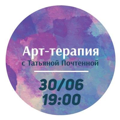 Афиша Самара Арт-терапия с Татьяной Почтенной / 30 июня