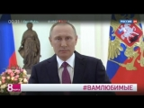 Владимир Путин поздравление с 8 марта 2017