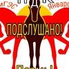 Подслушано ПДК, КамГЭС, Январский! Пермь!