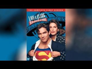 Лоис и Кларк Новые приключения Супермена (1993