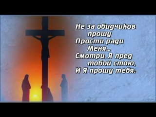Молитва Исусу Христу(Прощение, Медитация)