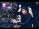 Способности Близнецов ♊️ Максим Павлов