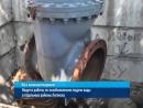 ГТРК ЛНР. Ведутся работы по возобновлению подачи воды в отдельные районы Луганска. 23 мая 2017