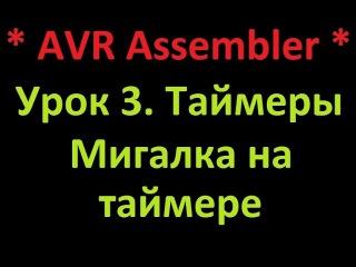 AVR Ассемблер. Урок 3. Таймер. Мигалка на таймере. AVR Assembler. Lesson 3. Timer.