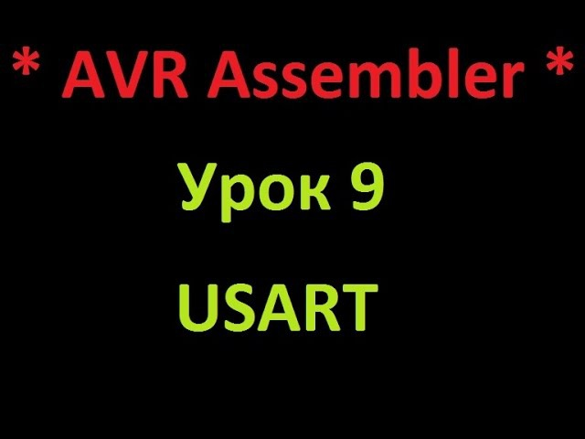 AVR Ассемблер. Урок 9. USART. AVR Assembler. Lesson 9. USART.