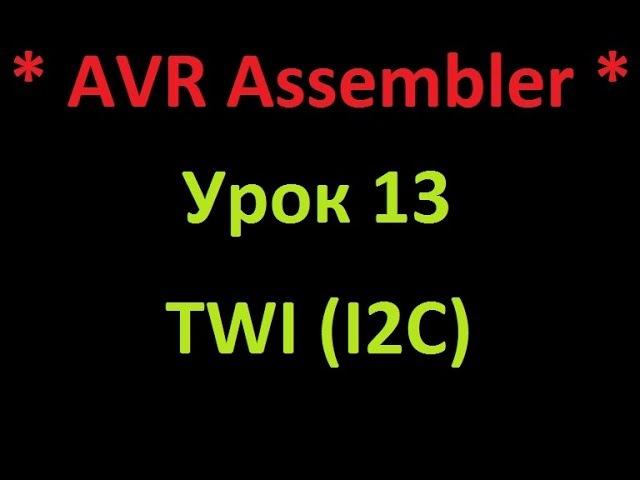 AVR Ассемблер. Урок 13. TWI(I2C). AVR Assembler. Lesson 13. TWI(I2C).