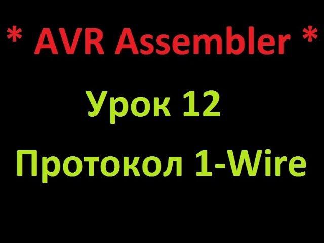 AVR Ассемблер. Урок 12. 1-Wire. AVR Assembler. Lesson 12. 1-Wire.