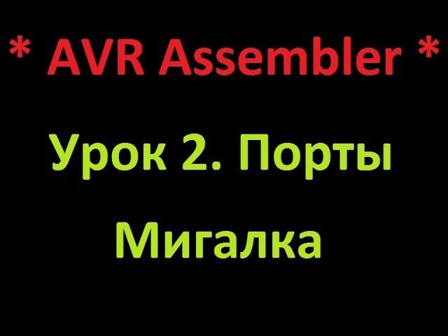 AVR Ассемблер. Урок 2. Порты. Мигалка. AVR Assembler. Lesson 2. Ports. Flasher.