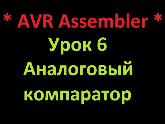 AVR Ассемблер. Урок 6. Аналоговый компаратор. AVR Assembler. Lesson 6. Analog comparator.