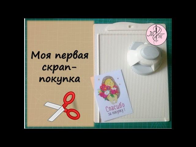 Доска для биговки Рукоделие/Моя первая скрап-покупка/Скрапбукинг