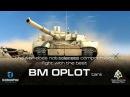 Український танк БМ Оплот