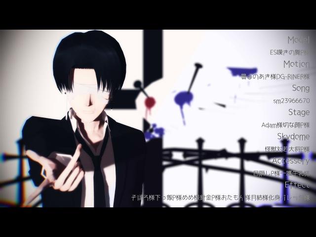 【進撃のMMD】リヴァイで疑心暗鬼(Gishinanki)「NO NAME」