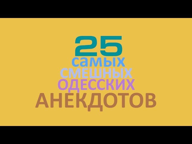25 самых смешных одесских анекдотов про евреев!
