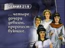 Исследование термина Дух Пророчества