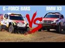 BMW X3 VS G-Force Барс. Финальная битва за звание чемпиона России ралли-рейдов. Супротек Рейсинг