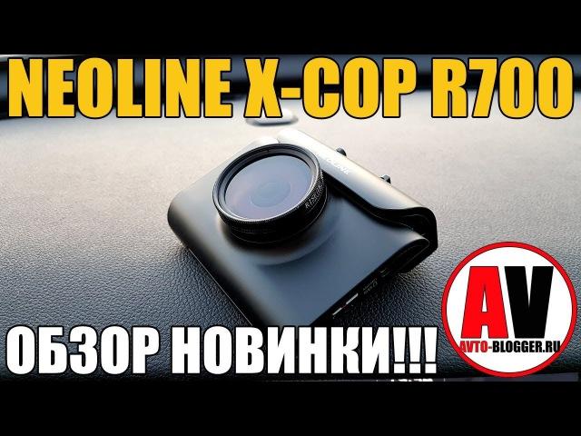 NEOLINE X-COP R700. Полный тест - обзор и мой честный отзыв
