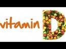 Витамин Д Сколько его нужно принимать в день