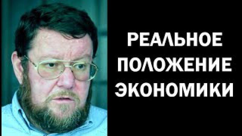Евгений Сатановский: реальное положение дел 13.07.2017