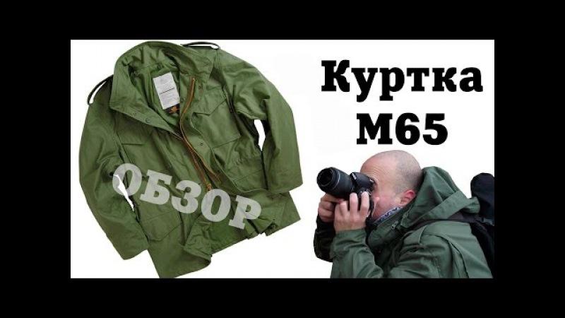 Куртка М65 Mil-Tec - обзор