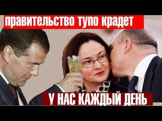 Цель правительства Медведева и ЦБ - девальвация рубля. Набиуллина - главный спек ...